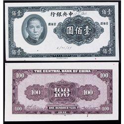 Central Bank of China, 1941-44 Progress Specimen Banknote.