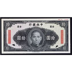 Central Bank of China, 1944 Essay Banknote.