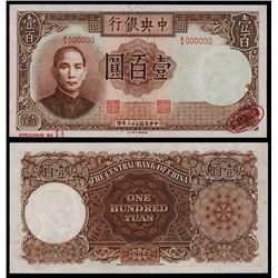 Central Bank of China, 1944 De La Rue Issue Specimen.