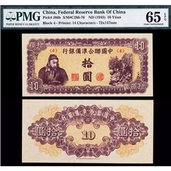 Central Reserve Bank of China, ND (1945) Issue.
