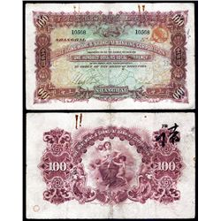 Hongkong & Shanghai Banking Corporation, 1920 Shanghai Branch Issue.