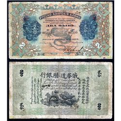 Russo-Asiatic Bank, Kuld'Sha Branch 1915 Issue Banknote.