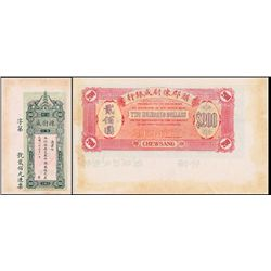 Chan Wai Seng Bank, Chewsang, (Kwangtung Province)1913, $200 Private Bank Issue.