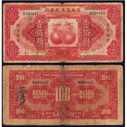 New Fu-Tien Bank, 1929 Issue.