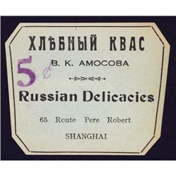 Shanghai Local Issue, Russian Delicacies ND (ca.1920-30's).