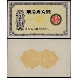 Chindo Bank - Shotoku Chosen Ginko, ND Issue Banknote.
