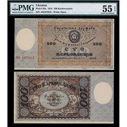 Semen Petlyura Directorate, 1918-19 Issue.