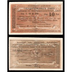 Armenia, Government Bank, Yerevan Branch, 1919 First Issue.