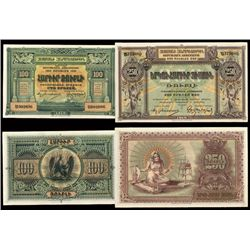 Armenia, Government Bank, Yerevan Branch, 1920 Third Issue Banknote Pair.