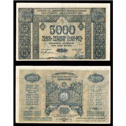 Armenian Socialist Soviet Republic, 1921 Issue Banknote.