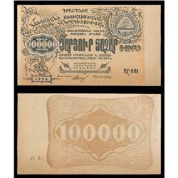 Armenian Socialist Soviet Republic, 1922 Issue Banknote.