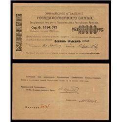 Armenian Soviet Socialist Republic, 1920 Second Issue.