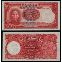 Central Bank of China, 1944 Issue High Grade Note.