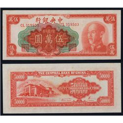 Central Bank of China, 1949 Issue in High Grade.
