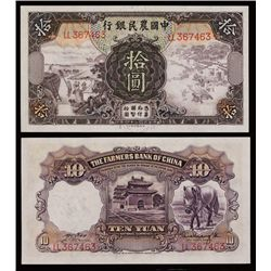 Farmers Bank of China, 1935 High Grade Issue Banknote.