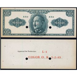 Central Bank of China, Unlisted Essay Banknote, 1949 Gold Chin Yuan Issue.