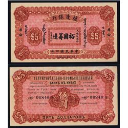 Bank of Territorial Development, 1915 Issue 5 Dollars - Urga Issue Banknote.