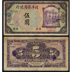 Commercial Guarantee Bank of Chili, 1919 Issue Banknote.