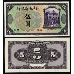 Commercial Guarantee Bank of Chili, 1919 Issue Proof Banknote.