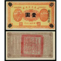 Shangtung Provincial Treasury, 1926 Issue High grade Rarity.