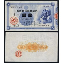 Bank of Japan, 1 Yen, ND 1885 Convertible Silver Note.