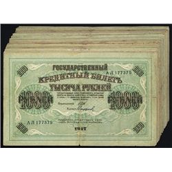 Government Credit Notes, 1917 Issue Lot of 50 Notes.