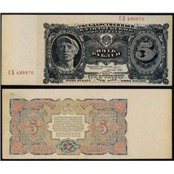 State Currency Notes, 1925 Issue.