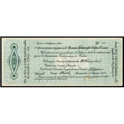 Russia 1918 5% Debenture Bonds Issue.