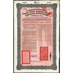 Imperial Chinese Tientsin-Pukow State Railway Issued Bond.
