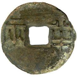 QIN KINGDOM: Anonymous, ca. 300-200 BC, AE cash (10.51g)