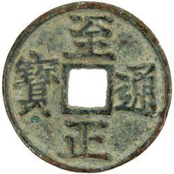 YUAN: Zhi Zheng, 1350-1368, AE 3 cash, CD1351