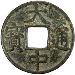 MING: Da Zhong, 1361-1368, AE 5 cash