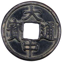MING: Da Zhung, 1361-1368, AE 10 cash