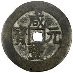 CH'ING: Xian Feng, 1851-1861, AE 100 cash (39.89g), Ili