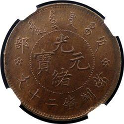 CHINA: AE 20 cash, Wuchang mint, ND (1903)