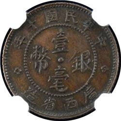 KWANGSI: AE 10 cents, year 10 (1921), Pattern struck at Philadelphia mint, NGC graded MS-63 Brown