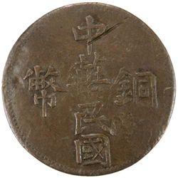 SINKIANG: AE 5 cash (6.59g), Kashgar, ND (1912)