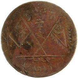 SINKIANG: AE 20 cash (12.67g), AH1352