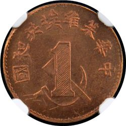 CHINESE SOVIET REPUBLIC: AE cent, ND (1933)