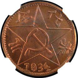 SZECHUAN-SHENSI SOVIET: AE 200 cash, 1934