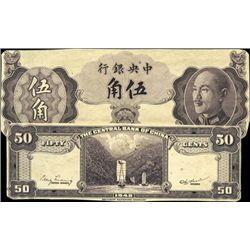 China. Central Bank of China (2).