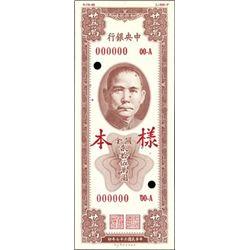 China. The Central Bank of China.