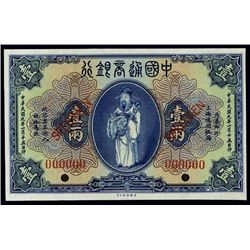 """China The Commercial Bank of China - """"Tael Issue"""""""