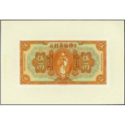 Commercial Bank of China 5 Taels Proof Banknote.