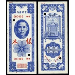 China. The Central Bank of China Specimen Banknot