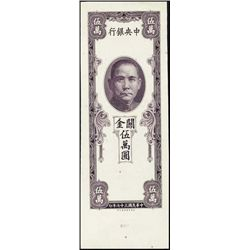 China. Central Bank of China Unreleased Banknote