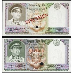 Nepal. State Bank of Nepal Trial Color (2).