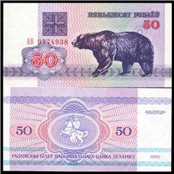 1992 Belarus 50 Rubeli Note Crisp Unc (CUR-06430)
