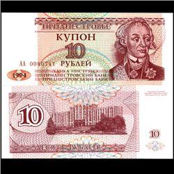 1994 Transnistria 10 Rubeli Note Crisp Unc (CUR-06694)