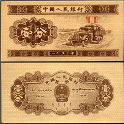 1953 China 1 Fen Note Crisp Unc (CUR-07011)